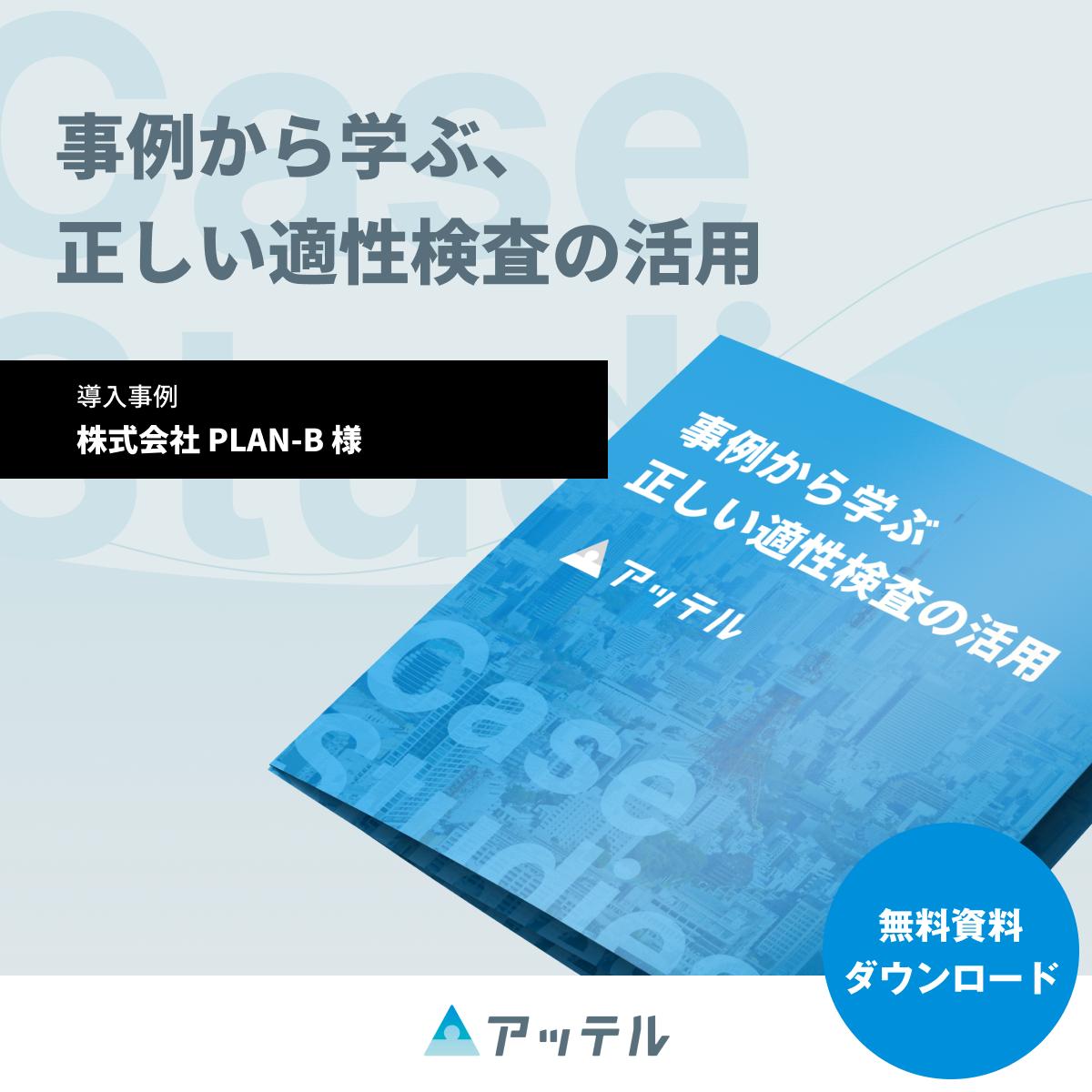 事例から学ぶ、適性検査の正しい活用(株式会社PLAN-B)