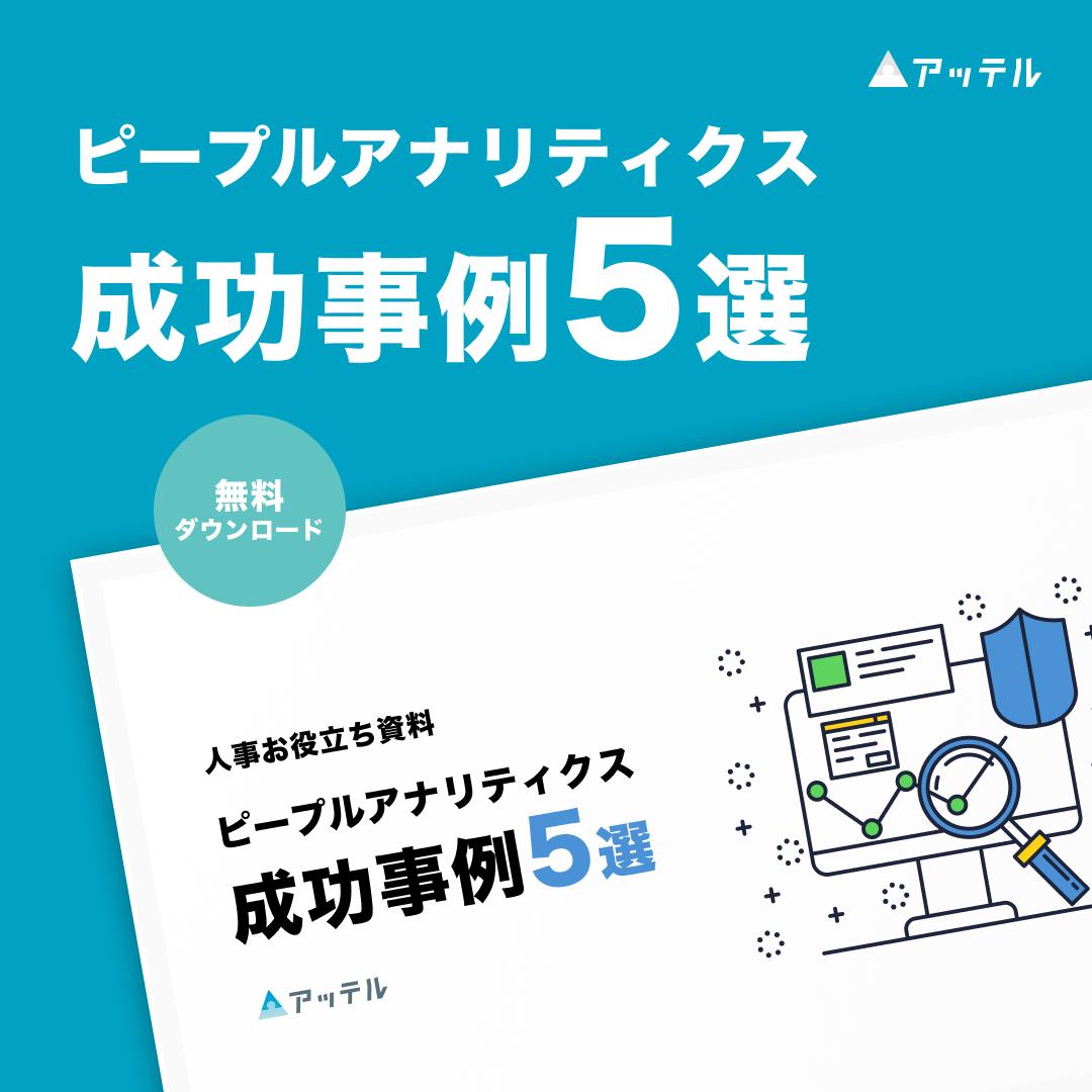ピープルアナリティクス成功事例【5選】